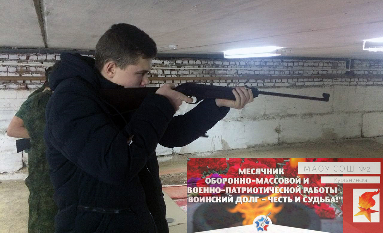 Соревнования допризывной молодежи по пулевой стрельбе из пневматической винтовки