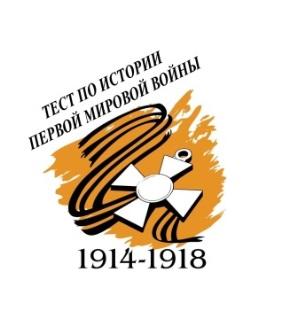 Тест по истории Отечества «Первая мировая война», посвященный 100-летию Первой мировой войны